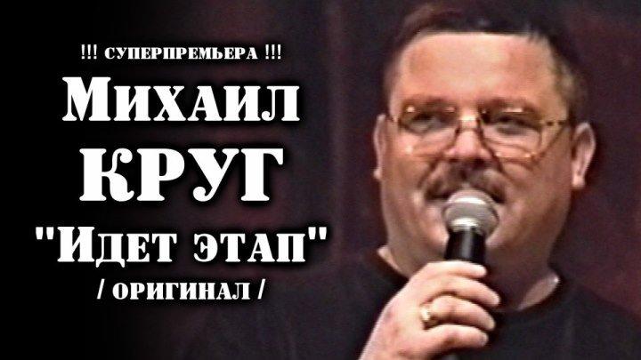 Михаил Круг - Идет этап / 2000 / ОРИГИНАЛ