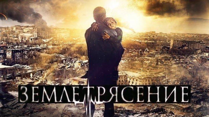 Землетрясение HD(катастрофа драма)20190
