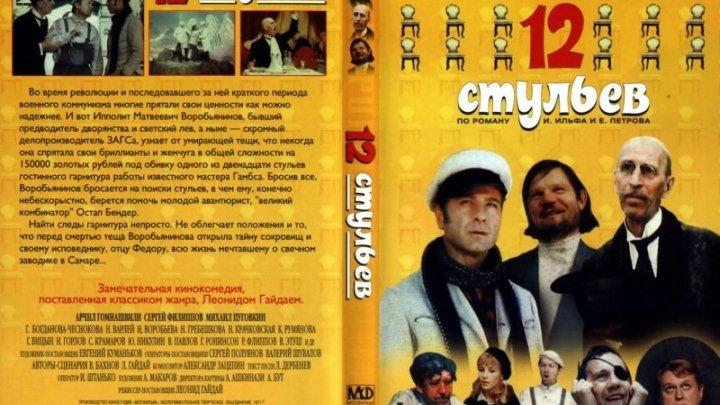 12 стульев.1971 г. 1-2с. жанр комедия .