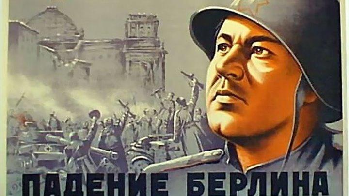 Падение Берлина (1-ая серия)