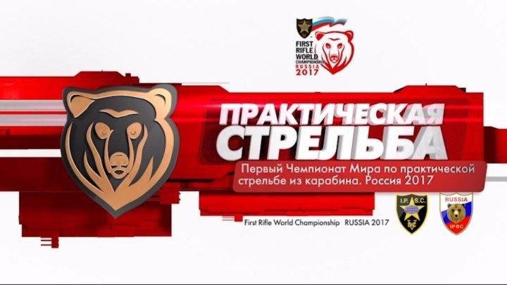 Чемпионат мира по карабину 2017 - День 7