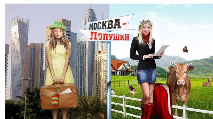 Фильм Москва – Лопушки в HD