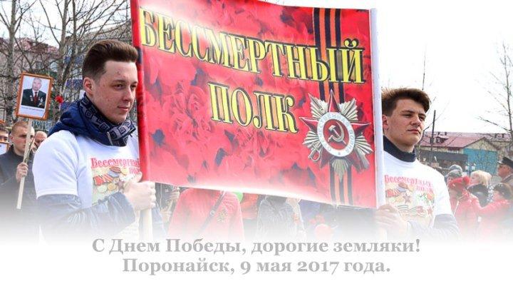 Бессмертный полк. Поронайск. 9 мая 2017 ✔ Video Gazeta Express – Biblioteka Poronaysk