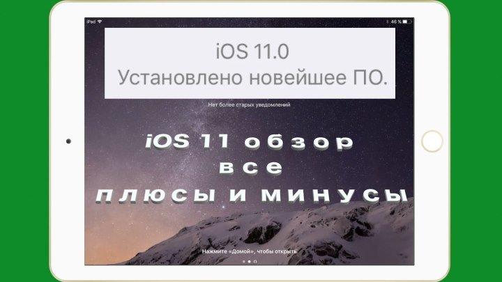 iOS 11 обзор все плюсы и минусы