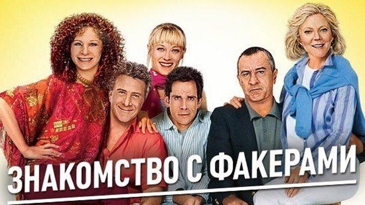 Знак0мство с фaкерамu (2004) комедия