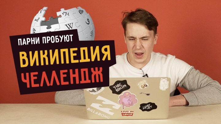 Парни пробуют википедия челлендж
