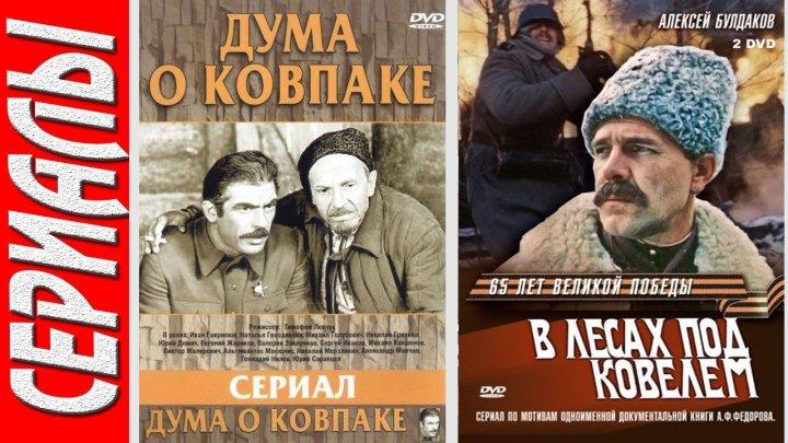 Дума о Ковпаке (Все серии.1973, 1975, 1976) + В лесах под Ковелем (Все серии.1984)