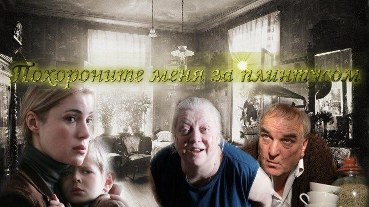Российская драма Похороните меня за плинтусом