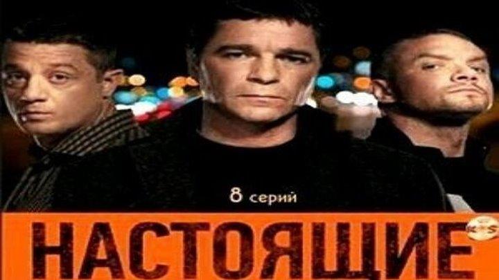 Настоящие 1-4 серии Детектив, Боевик