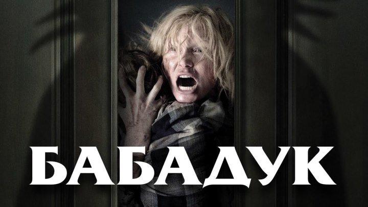 Бабадук(ужасы, драма)2014