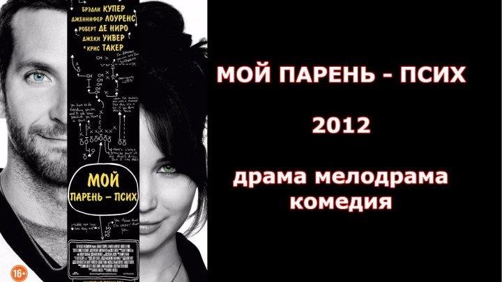 МОЙ ПАРЕНЬ - ПСИХ (2012)