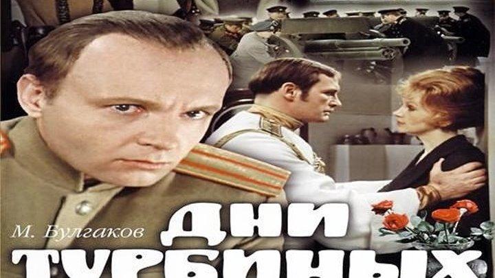 Михаил Булгаков (Дни Турбиных,1976год) Две серии