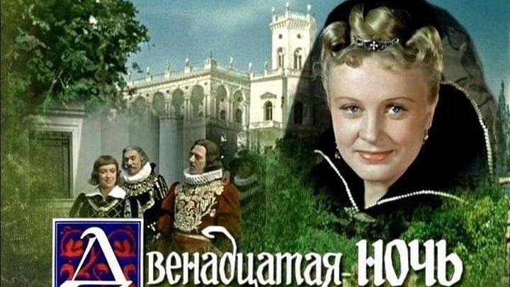 """""""Двенадцатая Ночь"""" (1955)"""