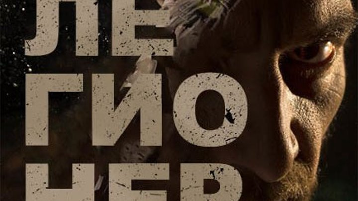 Legionario.2016.HDRip.by.ImperiaFilm Жанр: Триллер, Драма, Военный.