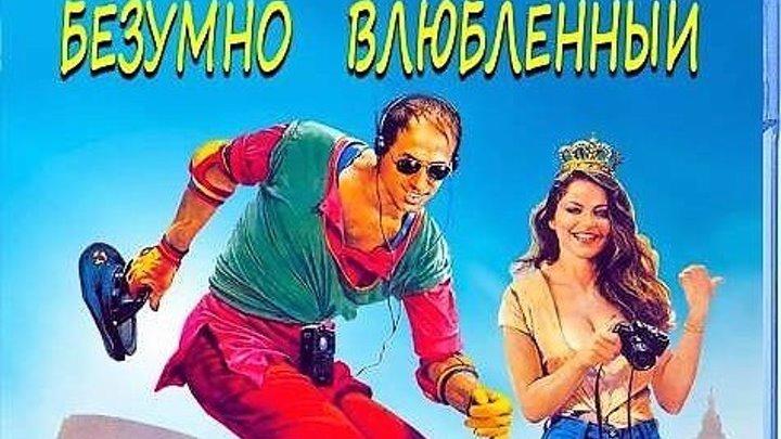 Безумно влюблённый Фильм, 1981 (HD)
