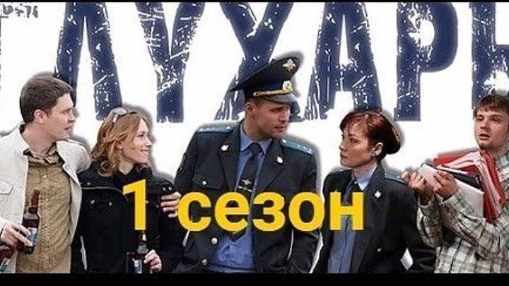 Глухарь 1 сезон 48 серия (Выбор) ЗАКЛЮЧИТЕЛЬНАЯ