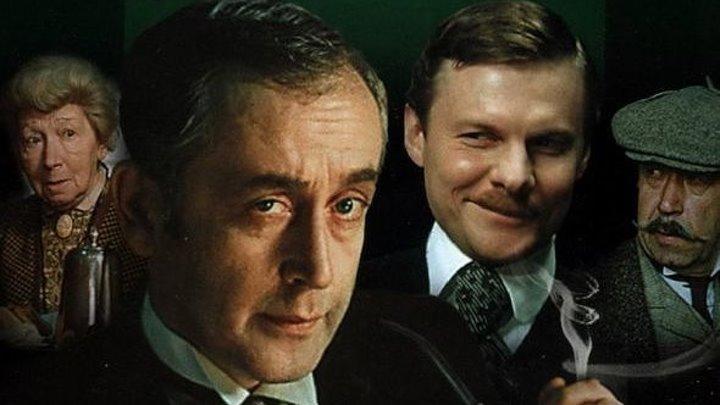 """Шерлок Холмс и Доктор Ватсон"" (1980) Фильм - 2"