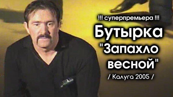 Бутырка - Запахло весной / Калуга 2005