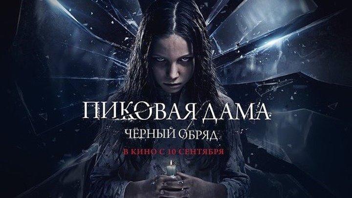 Пиковая дама_ Чёрный обряд (2015).HD(ужасы)