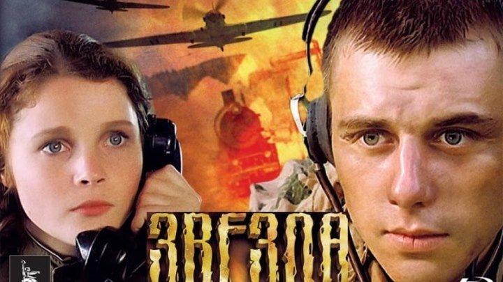"""Фильм """"Звезда"""" (драма,военный) 2002"""