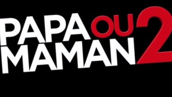 Развод по-французски / Papa ou maman 2