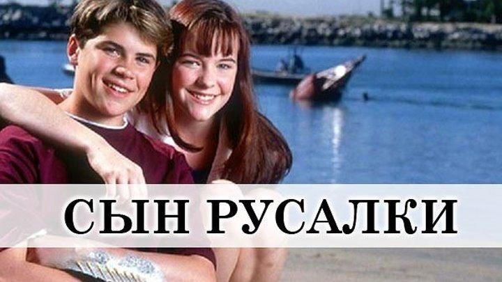Сын русалки (1999): Фэнтези,