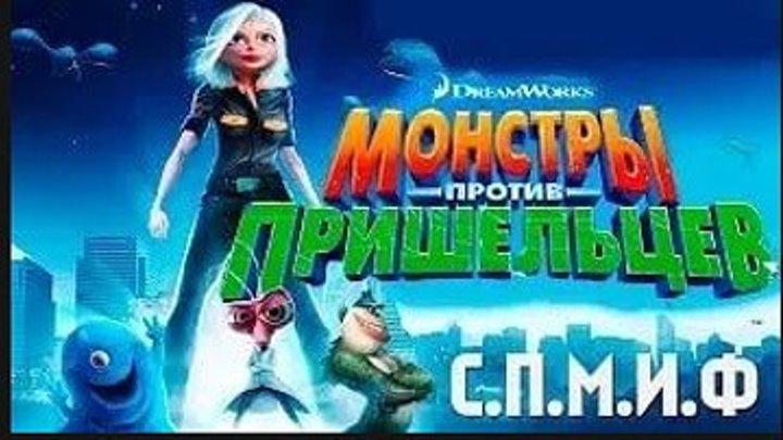Монстры Против Пришельцев - мультик