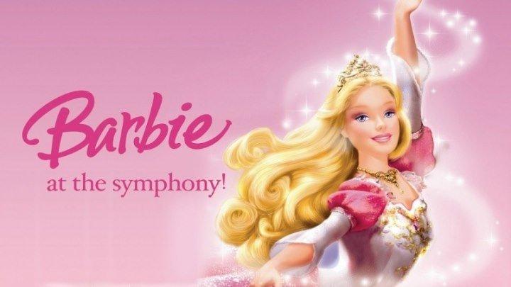 Барби: 12 танцующих принцесс (США, 2006 г.)