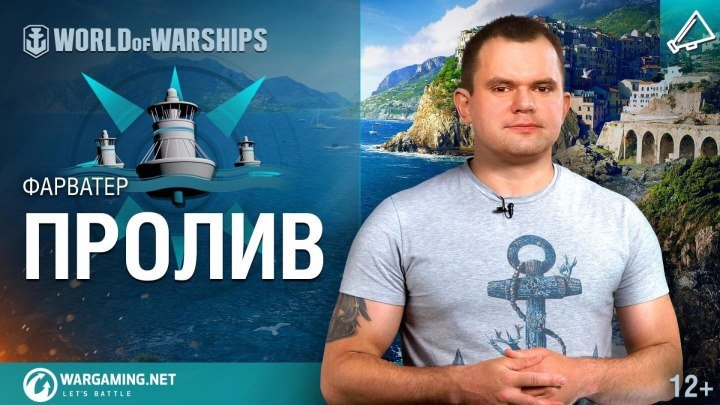 Гайд по карте «Пролив». Фарватер [World of Warships]