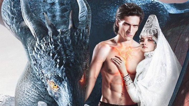 Он – дракон (2015).HD(фэнтези)
