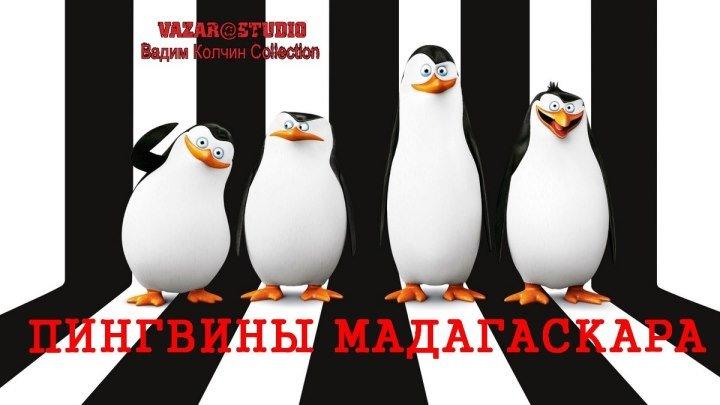 Пингвины Мадагаскара [VaZaR@S†udio]