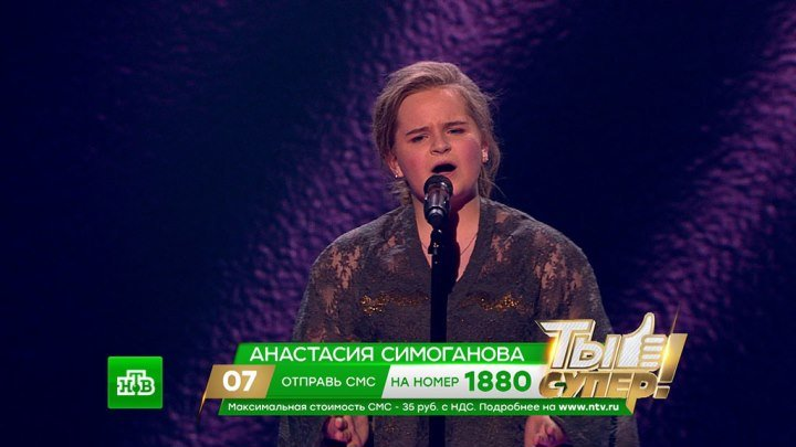 СМС-голосование за победителя «Ты супер!»: Анастасия Симоганова — номер 07