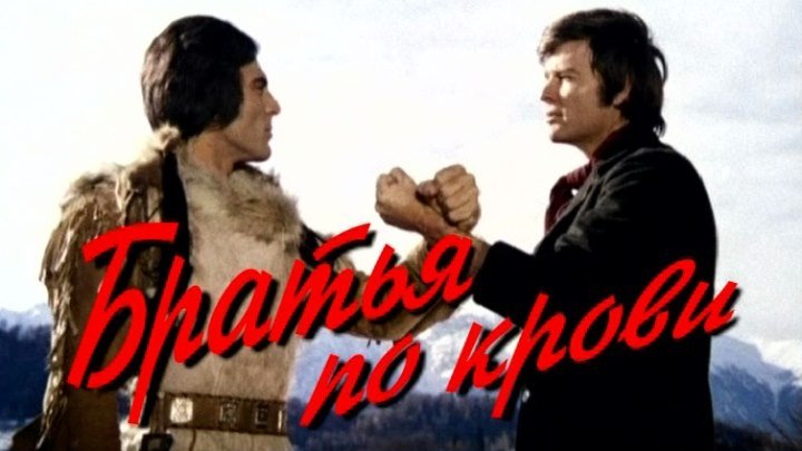 """""""Братья по крови"""" (1975) Советский дубляж"""