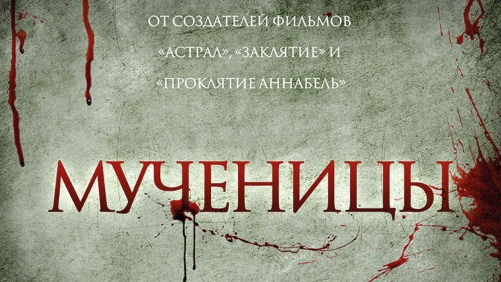 Мученицы. (2015) Триллер, ужасы, драма. (Ремейк одноимённой картины 2008 года)