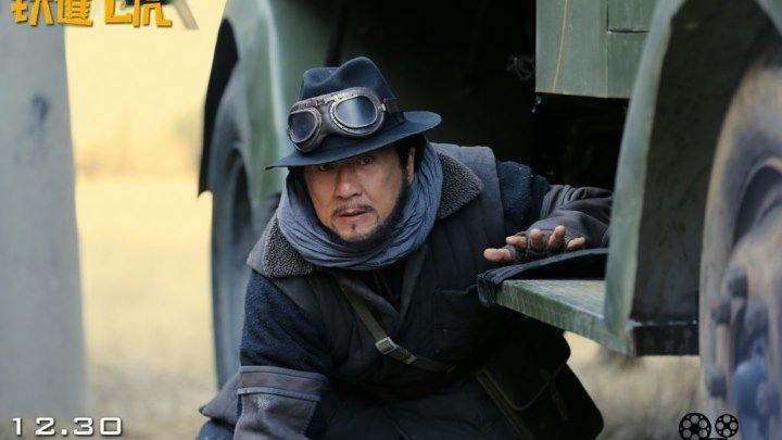 Джеки Чан в боевике ЖЕЛЕЗНОДОРОЖНЫЕ ТИГРЫ. (2016)