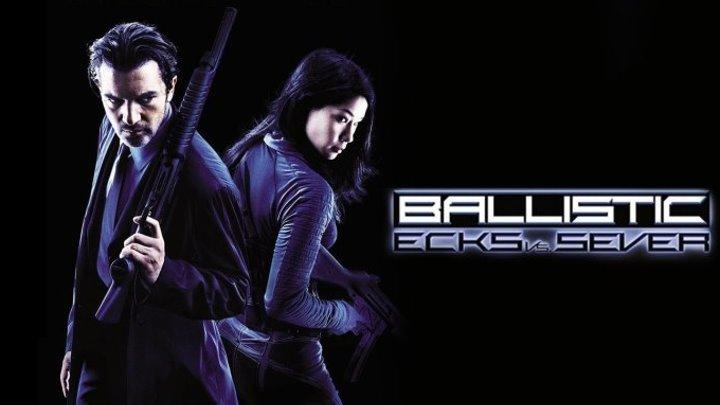 Баллистика Экс против Сивер Ballistic Ecks vs. Sever (2002)