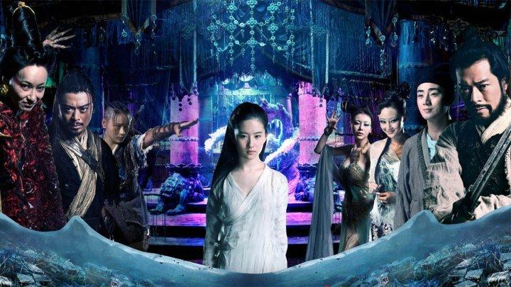 Китайская история призраков. 2011. Фэнтези.