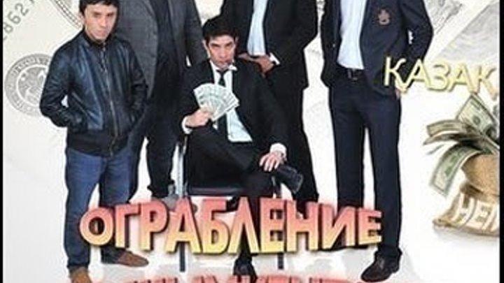 Ограбление по Шымкентски _ Жанр: комедия