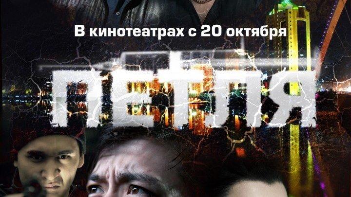 """Казахстанский триллер """"ПЕТЛЯ"""", побивший рекорд по просмотрам"""