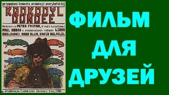 КРОКОДИЛ ДАНДИ(1986Г.)