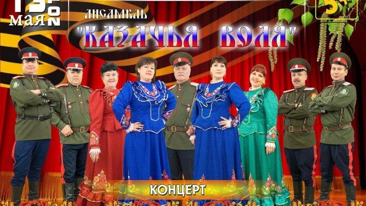 """Отчетный концерт Ансамбля """"Казачья воля"""""""