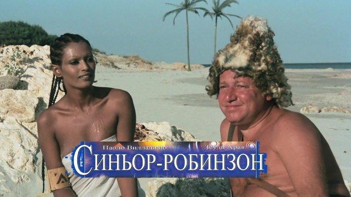 Синьор Робинзон Фильм, 1976