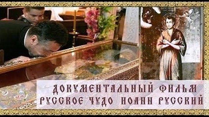 Фильм Русское чудо св. Ионна Русского. О чудесах и свидетельствах жизни святого.