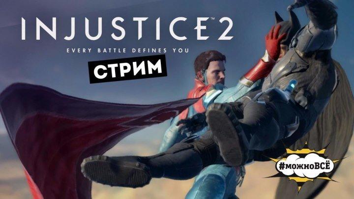 Injustice 2: НА ЗАРЕ НЕСПРАВЕДЛИВОСТИ