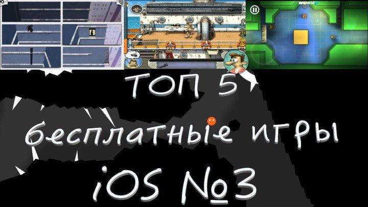 ТОП 5 бесплатные игры iOS №3