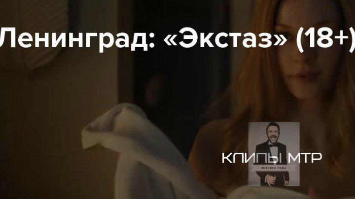 Ленинград - Экстаз МТР© 18+