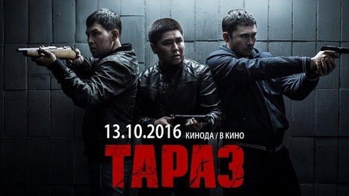Тараз (2016).HD (Боевик, драма, приключения)