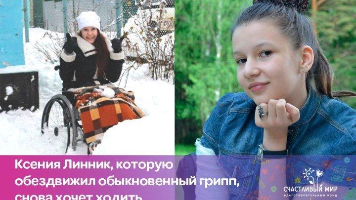 Девочка из Алексина, которую обездвижил обыкновенный грипп, снова хочет ходить