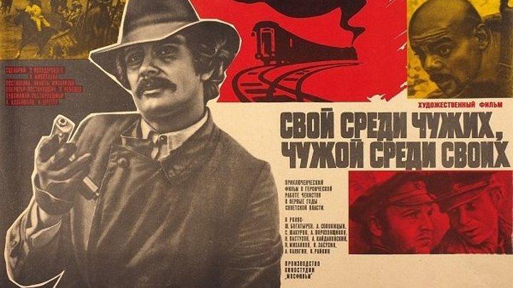 Свой среди чужих, чужой среди своих Фильм, 1974