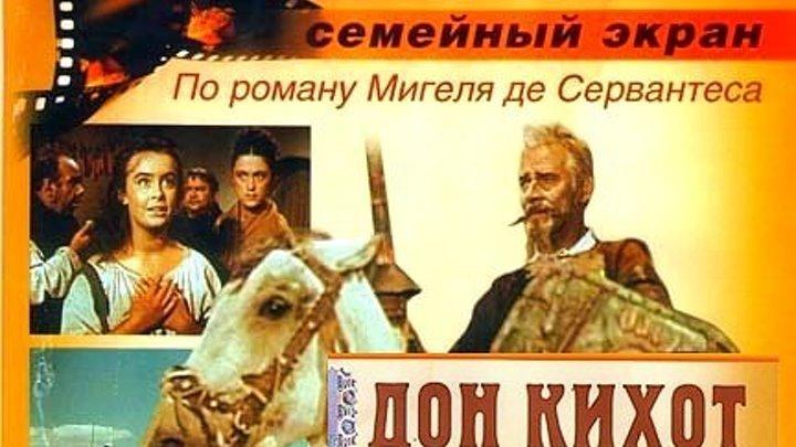 Дон Кихот Фильм, 1957